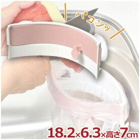 シンクコーナー用 パコン!としまるごみ袋ホルダー ピンク LS1517PI シンク周り用品/ごみの嫌な臭いをシャットアウト! ゴミ袋固定具 生ゴミ対策