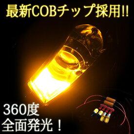 イスズ アスカ CJ2/3 LEDウィンカーキット1台分