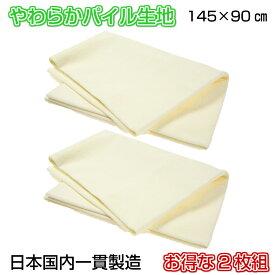 まごころ防水シーツ 日本製 145cm×90cm 介護・子供用 電気毛布OK (クリーム)2枚