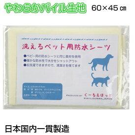 洗えるペット用防水シーツ 日本製 60cm×45cm(クリーム)
