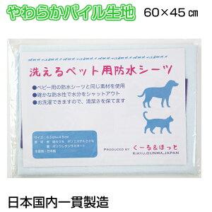 洗えるペット用防水シーツ 日本製 60cm×45cm(サックス(ブルー))