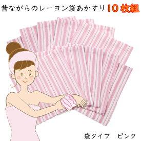 くーる&ほっと 昔ながらのレーヨンあかすり 袋タイプ 10枚組(ピンク)