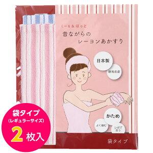 くーる&ほっと 日本製アカスリ(群馬県で製造) 昔ながらのレーヨンあかすり かため 袋式 ボディタオル 袋タイプ 2枚組(ピンク&ブルー)