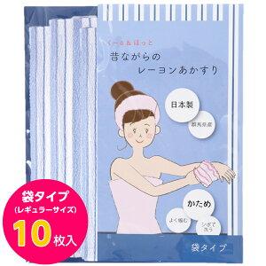 くーる&ほっと 日本製アカスリ(群馬県で製造) 昔ながらのレーヨンあかすり かため 袋式 ボディタオル 袋タイプ 10枚組(ブルー)