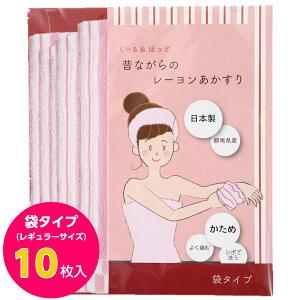 くーる&ほっと 日本製アカスリ(群馬県で製造) 昔ながらのレーヨンあかすり かため 袋式 ボディタオル 袋タイプ 10枚組(ピンク)