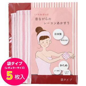 くーる&ほっと 日本製アカスリ(群馬県で製造) 昔ながらのレーヨンあかすり かため 袋式 ボディタオル 袋タイプ 5枚組(ピンク)