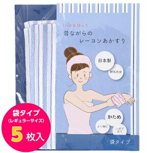 くーる&ほっと 日本製アカスリ(群馬県で製造) 昔ながらのレーヨンあかすり かため 袋式 ボディタオル 袋タイプ 5枚組(ブルー)