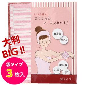 くーる&ほっと 日本製アカスリ(群馬県で製造) 昔ながらのレーヨンあかすり かため 大きめ 袋式 ボディタオル 大判袋タイプ 3枚組(ピンク)