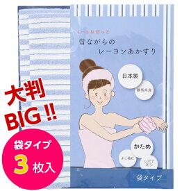くーる&ほっと 日本製アカスリ(群馬県で製造) 昔ながらのレーヨンあかすり かため 大きめ 袋式 ボディタオル 大判袋タイプ 3枚組(ブルー)