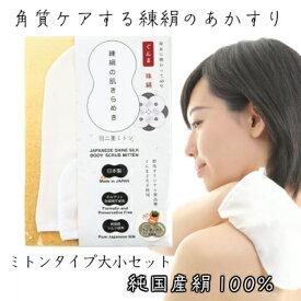 シルクあかすりミトン【大小2枚セット】 純国産絹100% 珠絹「練絹の肌きらめき」ぐんまシルク (群馬県内で一貫製造) 日本製 シルクプロテイン・フィブロインの力で角質ケアボディスクラブミトン 羽二重あかすりミトン