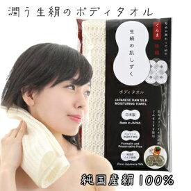 セリシンそのままたっぷりネットロウシルクボディタオル 純国産絹100% 珠絹 「生絹の肌しずく」 日本製 サイズ:約25cm×約100cm