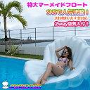 【空気入れ付き/あす楽/送料無料】浮き輪 うきわ マーメイド フロート 貝殻 ビッグサイズ 特大 大人 MERMAID 真珠 パ…