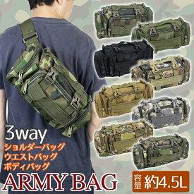 3way ウエストバッグ ボディバッグ ウエストポーチ 迷彩 ARMY ワンショルダー メンズ レディース 旅行バッグ 8カラー