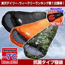 防災グッズ 地震対策 寝袋 シュラフ 丸洗いできる マミー型 耐寒温度-7℃ 夏用 冬用 抗菌 登山 コンパクト アウトドア…