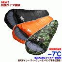 防災グッズ 地震対策 寝袋 シュラフ 丸洗いできる マミー・封筒型 耐寒温度-7℃ 夏用 冬用 抗菌 登山 コンパクト アウ…