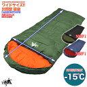 防災グッズ 地震対策 -15℃ ビッグ キングサイズ 寝袋 シュラフ 大きい 丸洗い出来る 耐寒温度 封筒型 夏用 冬用 登山…