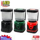 【2個セット】【1年保証】ランタン LED ハンガー 長時間 340時間 4パターン点灯 点滅 ライト 電球 LEDライト LEDラン…