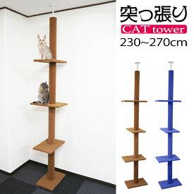 キャットタワー 突っ張り おしゃれ 省スペース スリム ファブリック 木製 天井 木登り キャット ネコタワーナチュラル ブルー ネコ 猫 ねこ おすすめ 人気 235~275cm