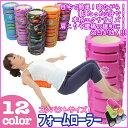 ヨガポール/ショート/ハーフ/フォームローラー/トリガーポイント/ストレッチ/トレーニング/ジム/筋膜リリース/腰痛/肩…