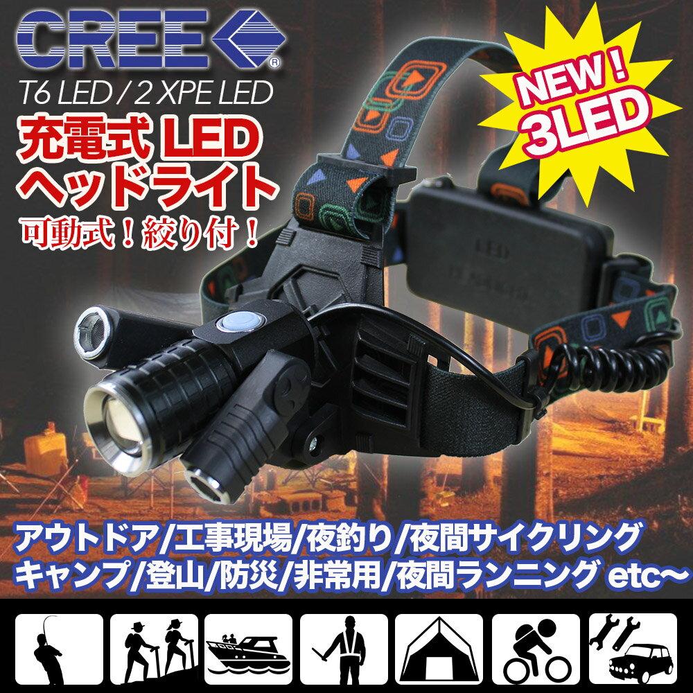 ヘッドライト LED サイクルライト防水 充電式 自転車 絞り調整 角度調整 最強 ヘッドランプ T6 CREE 800ルーメン 懐中電灯 スポットライト リチウムイオン 電池 USB アウトドア 登山 釣り