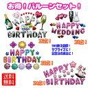 バルーン 誕生日 結婚式 風船 HAPPY BIRTHDAY ハート 数字 お誕生日 HAPPY WEDDING 結婚 祝い バルーンセット バース…