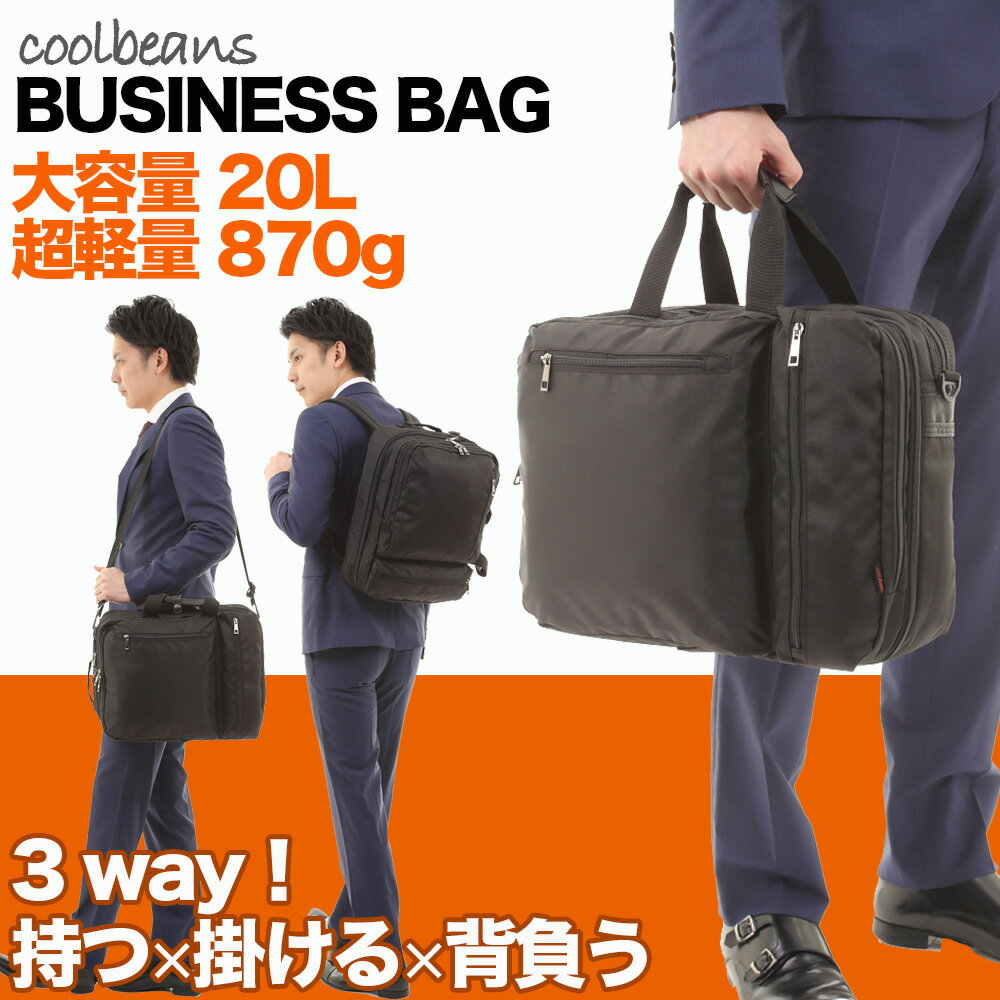 ビジネスバッグ メンズ 大容量 20L 3way 手提げ パソコン 収納 A4サイズ 書類 ショルダー 肩がけ ビジネスバック リュック メンズ 紳士 出張出来るサイズ kwn
