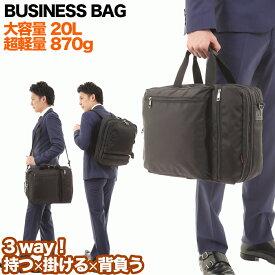 【プレゼント付き!】ビジネスバッグ メンズ 鞄 カバン 大容量 20L 3way 手提げ パソコン 収納 A4サイズ 書類 ショルダー 肩がけ ビジネスバック リュック メンズ 紳士 出張出来るサイズ kwn