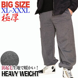 裏起毛 メンズ ビッグサイズ キング ゆったり リラックス スウェットパンツ 厚手 無地 ダンス ダボパン 大きいサイズ ラフ 暖かい 部屋着 XL XXL XXXL B系