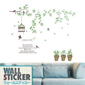 ウォールステッカー 貼るだけでOK 送料無料 6種類 グリーン フラワー 木 花 植物 北欧 動物 北欧 英字 おしゃれ シール トイレ 壁紙
