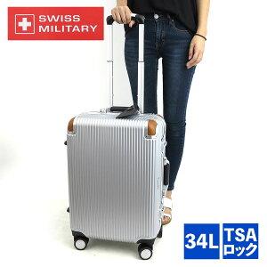 【選べるノベルティ付】 スイスミリタリー/SWISS MILITARY スイスミリタリー 34L キャリーケース シルバー | バッグ ブランド バック 旅行 旅行バッグ 出張 1泊 男性 ビジネス トラベルバッグ スー
