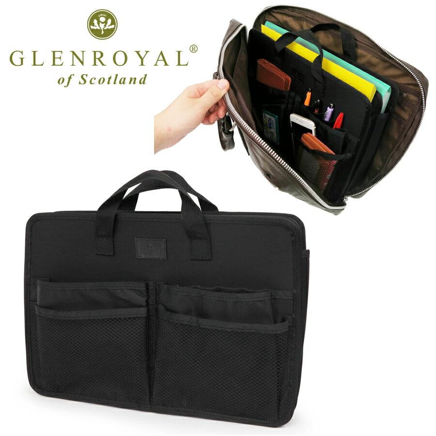 グレンロイヤル GLENROYAL アシストバッグ -バッグインバッグ- ( バッグ メンズバック メンズ メンズビジネスバッグ おしゃれ ブランド ビジネスバック ビジネスバッグ バック ビジネス カバン ブリーフケース かばん 誕生日プレゼント 男性 通勤バッグ)