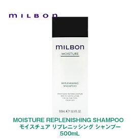 【Global Milbon】グローバルミルボン MOISTURE モイスチュア リプレニッシング シャンプー 500mL