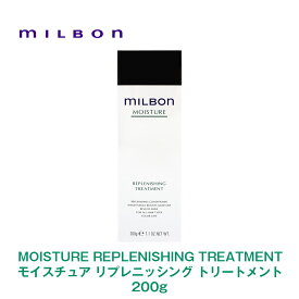 【Global Milbon】グローバルミルボン MOISTURE モイスチュア リプレニッシング トリートメント 200g
