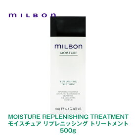 【Global Milbon】グローバルミルボン MOISTURE モイスチュア リプレニッシング トリートメント 500g