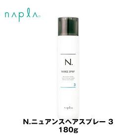 ナプラ N. ニュアンスヘアスプレー3 180g エヌドット [napla]
