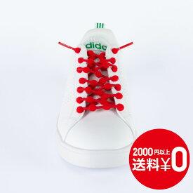 【公式】COOLKNOT(クールノット)定番20色 結ばない靴紐 (靴ひも ゴムひも 解けない 伸びる スニーカー ランニング スポーツ 子供)