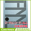 【予約5/25】BIGBANG(ビッグバン) - 『BIGBANG10 THE CONCERT 0.TO.10 FINAL IN SEOUL DVD』[3DVD...