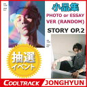 【送料無料・代引不可】 SHINee(シャイニーのジョンヒョン) - JONGHYUN 小品集 2nd『STORY OP.2』PHOTO or ESSAY VE...