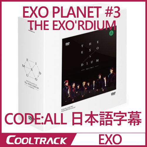 【初回ポスター】EXO (エクソ) - 『EXO PLANET #3 THE EXO'RDIUM - IN SEOUL LIVE DVD』[3DVD+スペシャルカラーポストカードブック+フォトカード9種]/EXOPLANET #3/エキソ/エックソ/ EXO DVD【国内発送】【送料無料】