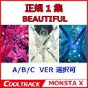 【ポスター終了】MONSTA X(モンスターX) - 正規1集『BEAUTIFUL』1ST Album/[A,B,C VER 選択可能][フォトカード2種+ステ...