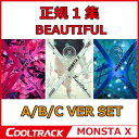 【ポスター終了】MONSTA X(モンスターX) - 正規1集『BEAUTIFUL』1ST Album/[A,B,C VER SET][フォトカード2種+ステッ...
