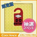 【2次予約7/26】【初回ポスター】CN BLUE(シーエヌブルー)JUNG YONG HWA - 1st MINI SPECIAL『DO DISTURB』[ラ... ランキングお取り寄せ