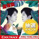 【2次予約7/26】【初回ポスター】CN BLUE(シーエヌブルー)JUNG YONG HWA - 1st MINI NORMAL『DO DISTURB』[ラン... ランキングお取り寄せ
