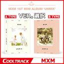 【初回ポスター1種】MXM (BRANDNEW BOYS) - 『UNMIX』A VER B VER/2つのバージョン/選択可/PRODUCE101/MIX &...