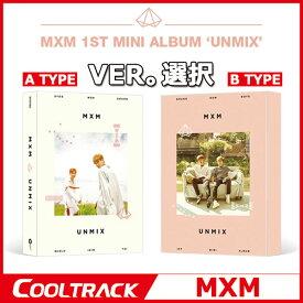 【ポスター終了】MXM (BRANDNEW BOYS) - 『UNMIX』A VER B VER/2つのバージョン/ランダム発送/PRODUCE101/MIX & MATCH/MORE X MORE【国内発送】【送料無料】