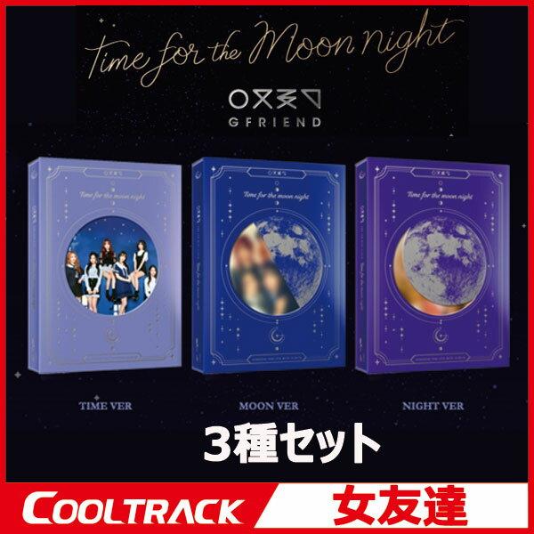 【予約5/1】【初回ポスター3種】女友達 (GFRIEND) - 6TH MINI ALBUM 『TIME FOR THE MOON NIGHT』[TIME,MOON,NIGHT 3種セット/カムバ【佐川国内発送】【送料無料】