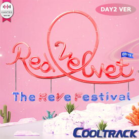 【予約8/21】【初回ポスター2種】Red Velvet(レッドベルベット) - MINI『THE REVE FESTIVAL DAY2 DAY2 VER』[Travel Kit+フォトカード1種]/スルギ、アイリーン、レット エーリー/ RED VELVET/【国内発送】【送料無料】