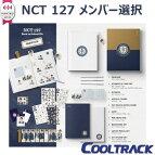 【予約8/16】NCT127-『2019NCT127BACKTOSCHOOLKIT』メンバー選択[公式グッズ]/nct127【国内発送】