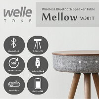 メロウスピーカー『welleMellowBluetoothSpekerTable』WelleMellowBluetoothテーブルスピーカー/welleMellowBluetoothスピーカーテーブル【国内発送】
