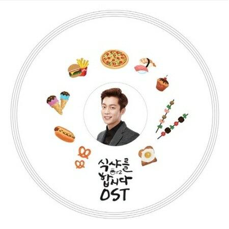 【送料無料・代引不可】 シクシャ(食事)をしましょう -OST (TVN韓国ドラマ) 【ヤマトDM便】